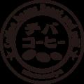 「チバコーヒー」宇都宮の自家焙煎コーヒー豆店
